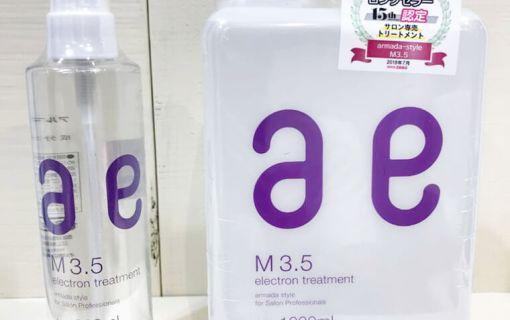 ツヤ髪をつくる電子トリートメントM3.5