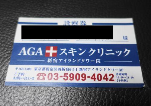 AGAスキンクリニック新宿アイランドタワーの診察券