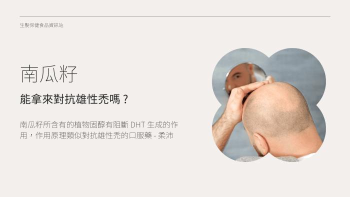 南瓜籽所含有的植物固醇有阻斷 DHT 生成的作用,作用原理有些類似對抗雄性禿的口服藥 - 柔沛,透過抑制 5α還原酶來降低 DHT 生成,進而阻止 DHT 去攻擊頭髮的毛囊導致落髮
