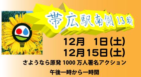 1000man-20121201