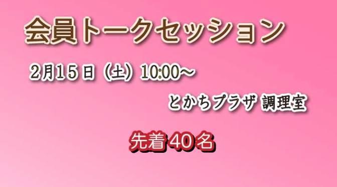 2月15日(土)「会員トークセッション」のお知らせ