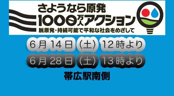 さようなら原発1000万人 署名アクション +「原発のない北海道の実現を求める『全道100万人』署名」