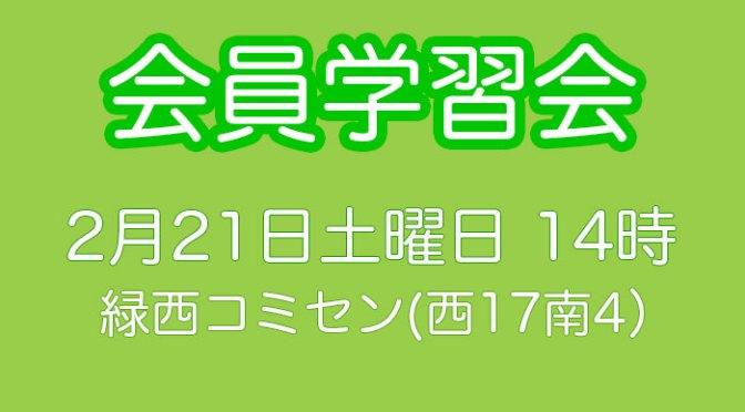 会員学習会 2月21日土曜日 14時から