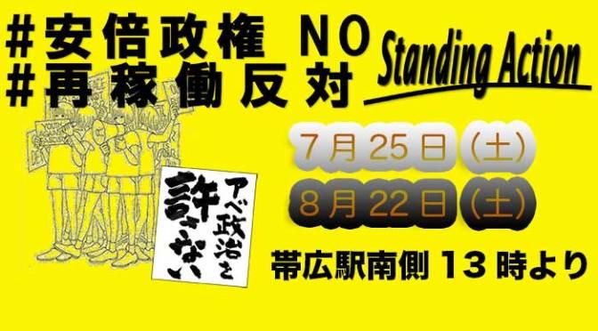 署名アクション 7月25日、8月22日 #安倍政権NO と #再稼働反対
