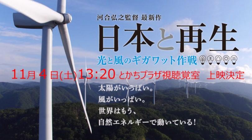 「日本と再生 光と風のギガワット作戦」とかち帯広上映会