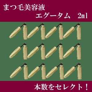 egutam012(Sale)