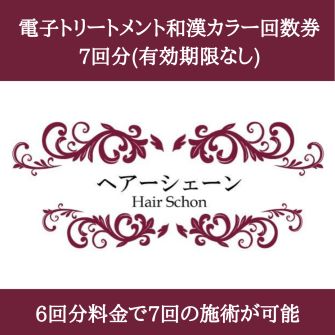 coupons_wakan