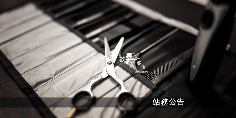 站務公告-本站作者異動