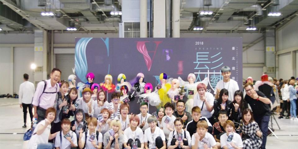 台北國際造型髮藝大賞分享