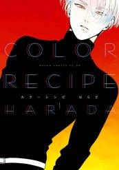 カラーレシピ(1)
