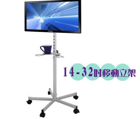 SR-V15 臺灣製造14-32吋 液晶電視螢幕立架 | 海洋視界