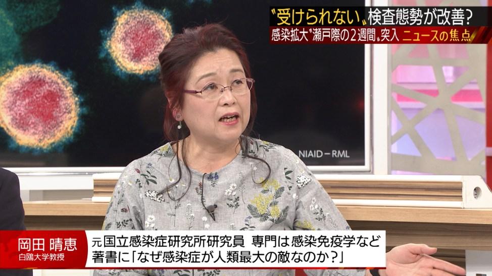 経歴 岡田晴恵