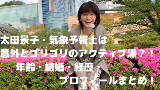 依田 さん の お天気 検定