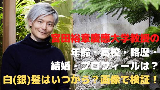 宮田裕章の経歴・年齢・高校・結婚・プロフィールは?白髪(銀髪)はいつから?画像で検証!