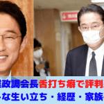 岸田文雄政調会長舌打ち癖で評判悪い?!エリートな生い立ち・経歴・家族の紹介!