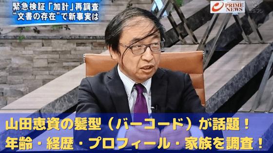 山田恵資の髪型(バーコード)が話題!年齢・経歴・プロフィール・家族を調査!
