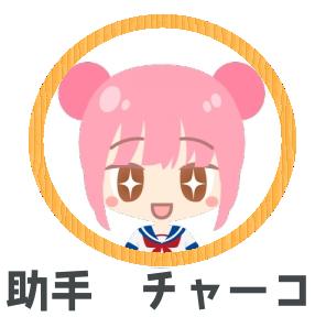 charkojoshu_kagayaki_maru