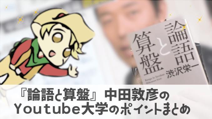 【論語と算盤】中田敦彦のYoutube大学まとめ