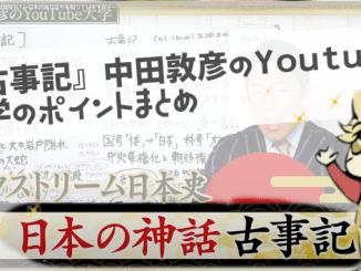 【古事記】中田敦彦のYoutube大学