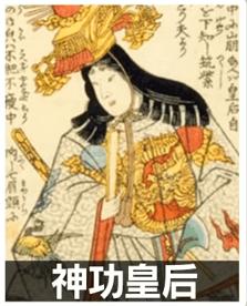 古事記11 神功高校