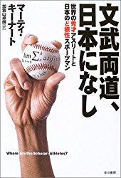 文武両道・デュアルキャリア・アスリート教育のパラドックス/矛盾