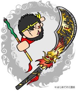 セイリュウ刀と蛇矛