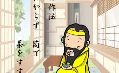 茶を飲む張角(太平道)