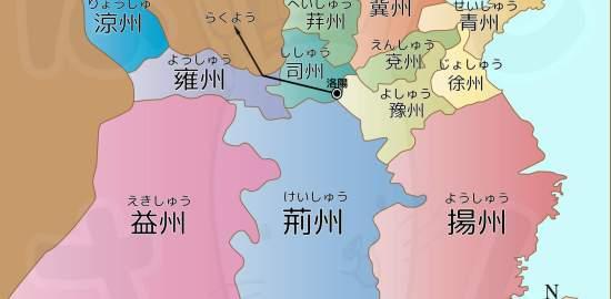 三国志の地図(州)