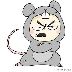 李斯 ネズミ