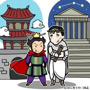 大河によって育まれた中華文明