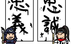 趙雲と毛利勝永