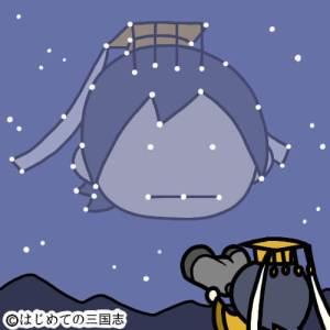 始皇帝と星空