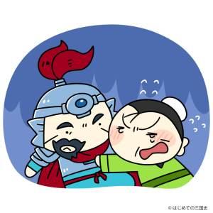 劉備 黒歴史