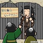三国志時代の牢獄