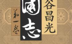 宮城谷 昌光
