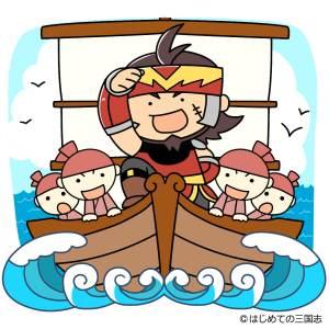 三国志の船