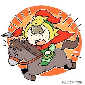 蜀馬に乗って戦場を駆け抜ける馬超