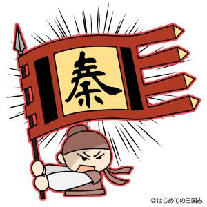 秦の旗を掲げる兵士
