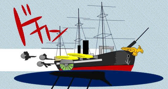 黒船来航を目の当たり