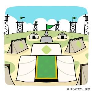 蜀軍のテント