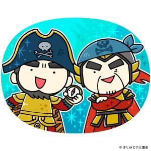孫策と孫堅の海賊
