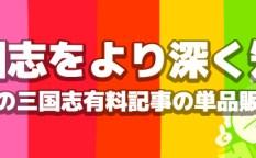 三国志をより深く知る 特集noteバナー(有料)