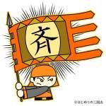 「斉」の旗を持った兵士