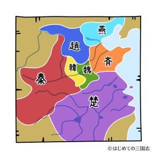 戦国七雄の地図