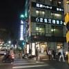 台湾旅行記(1日目)6星集足體養身會館へでマッサージ