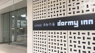 ドーミーイン宮崎に泊まってきた!朝食やマッサージは?口コミもリサーチ!