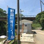 野島川河川プール(宮崎市内海)に行ってきた!場所や駐車場と営業時間をリサーチ!