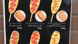チーズハットグが宮崎で食べられる!メニューを紹介!おにぎりも販売?