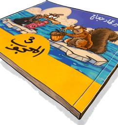buy almahjoob cartoon book now  [ 1232 x 886 Pixel ]