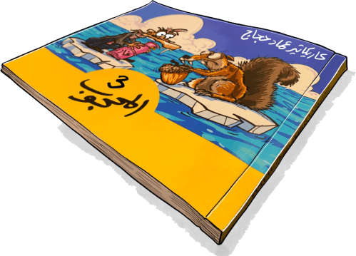small resolution of  buy almahjoob cartoon book now